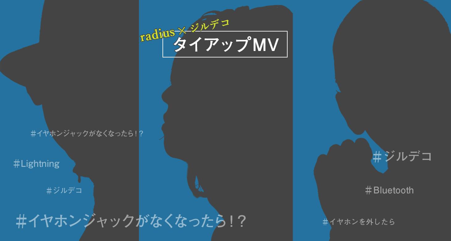 radius×ジルデコ タイアップMV