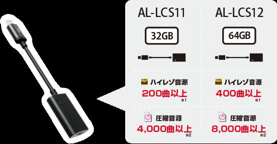 AL-LCS11 32GB ハイレゾ音源200曲以上※1 圧縮音源4,000曲以上※1 AL-LCS12 64GB ハイレゾ音源400曲以上※1 圧縮音源8,000曲以上※1