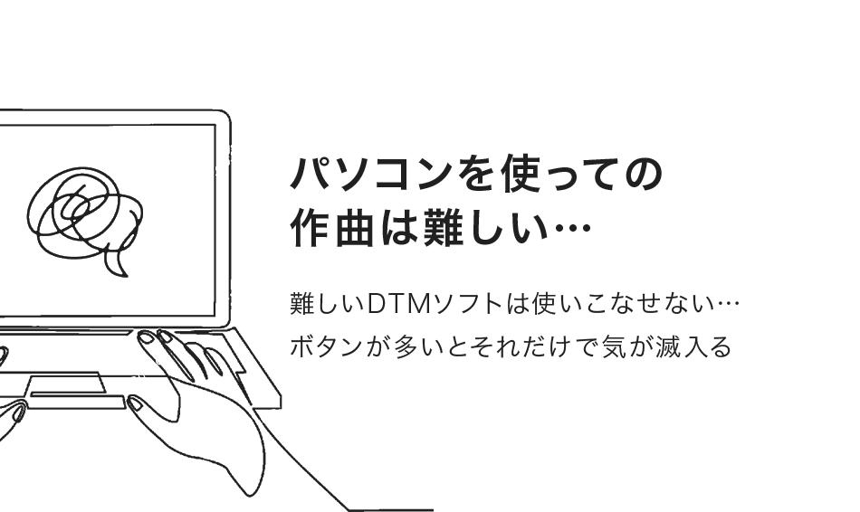 パソコンを使っての作曲は難しい…難しいDTMソフトは使いこなせない…ボタンが多いとそれだけで気が滅入る