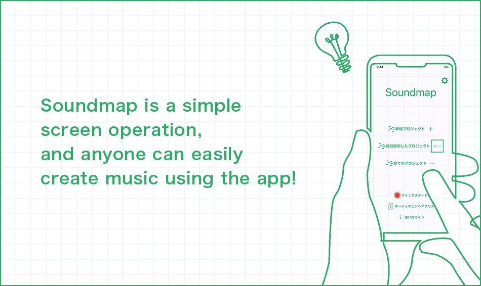 Soundmap is a simple screen operation, and anyone can easily create music using the app!