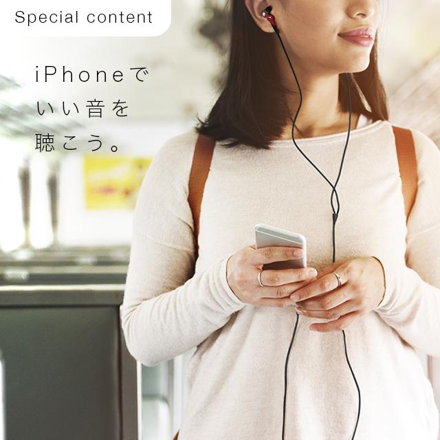 iphoneでいい音を聴こう!!