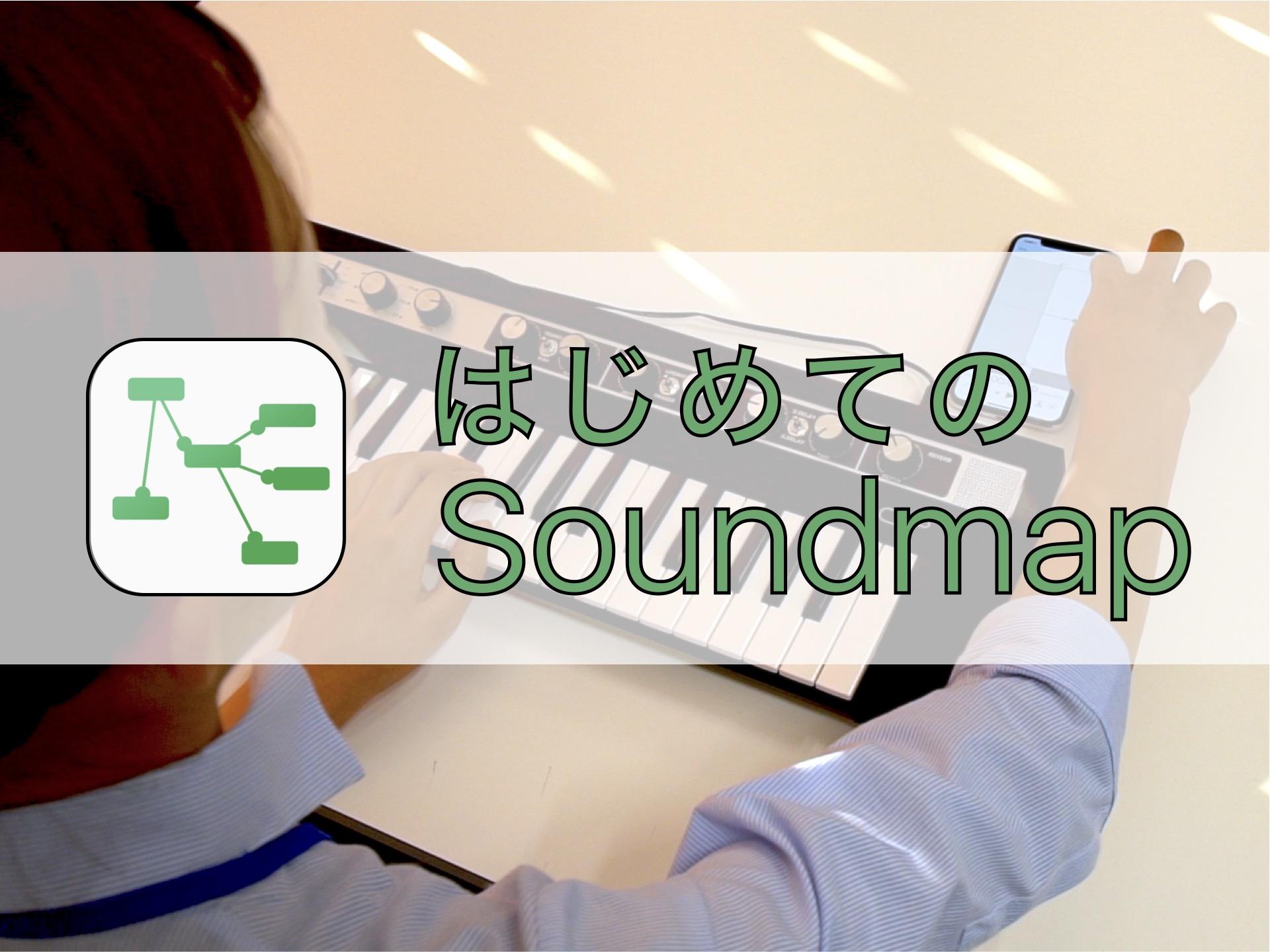 Soundmap_サムネ
