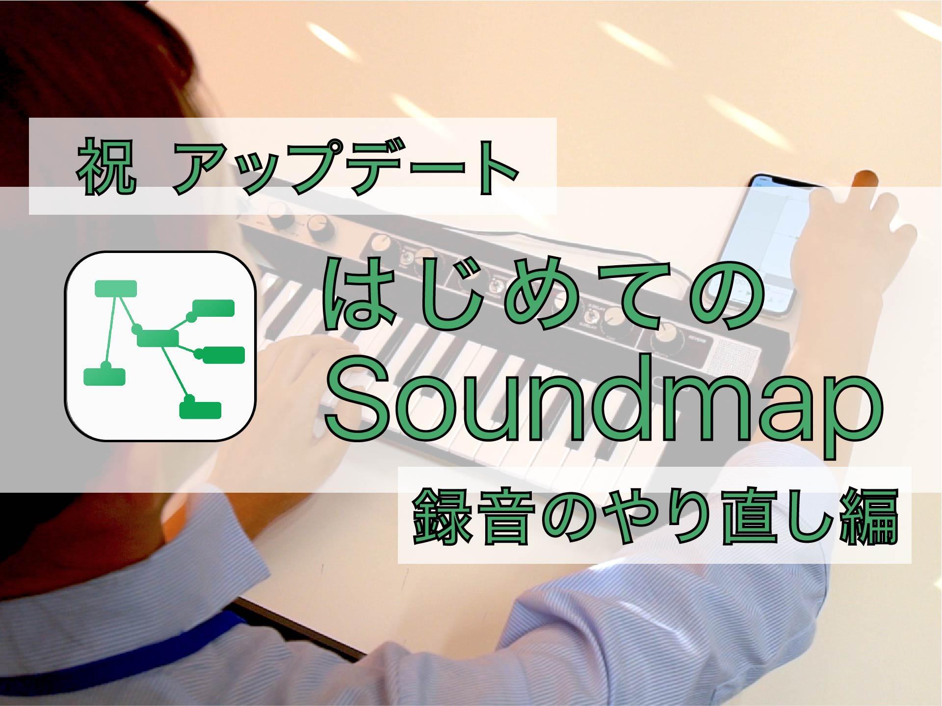 Soundmap_サムネ_録音のやり直し編-01