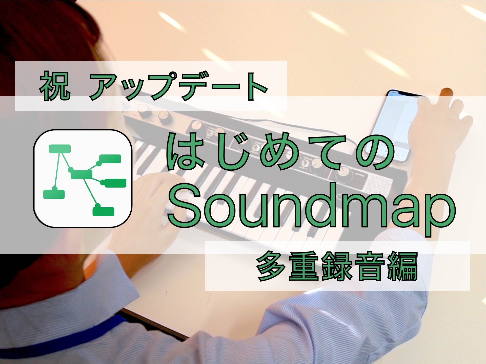 Soundmap_サムネ_多重録音編-01