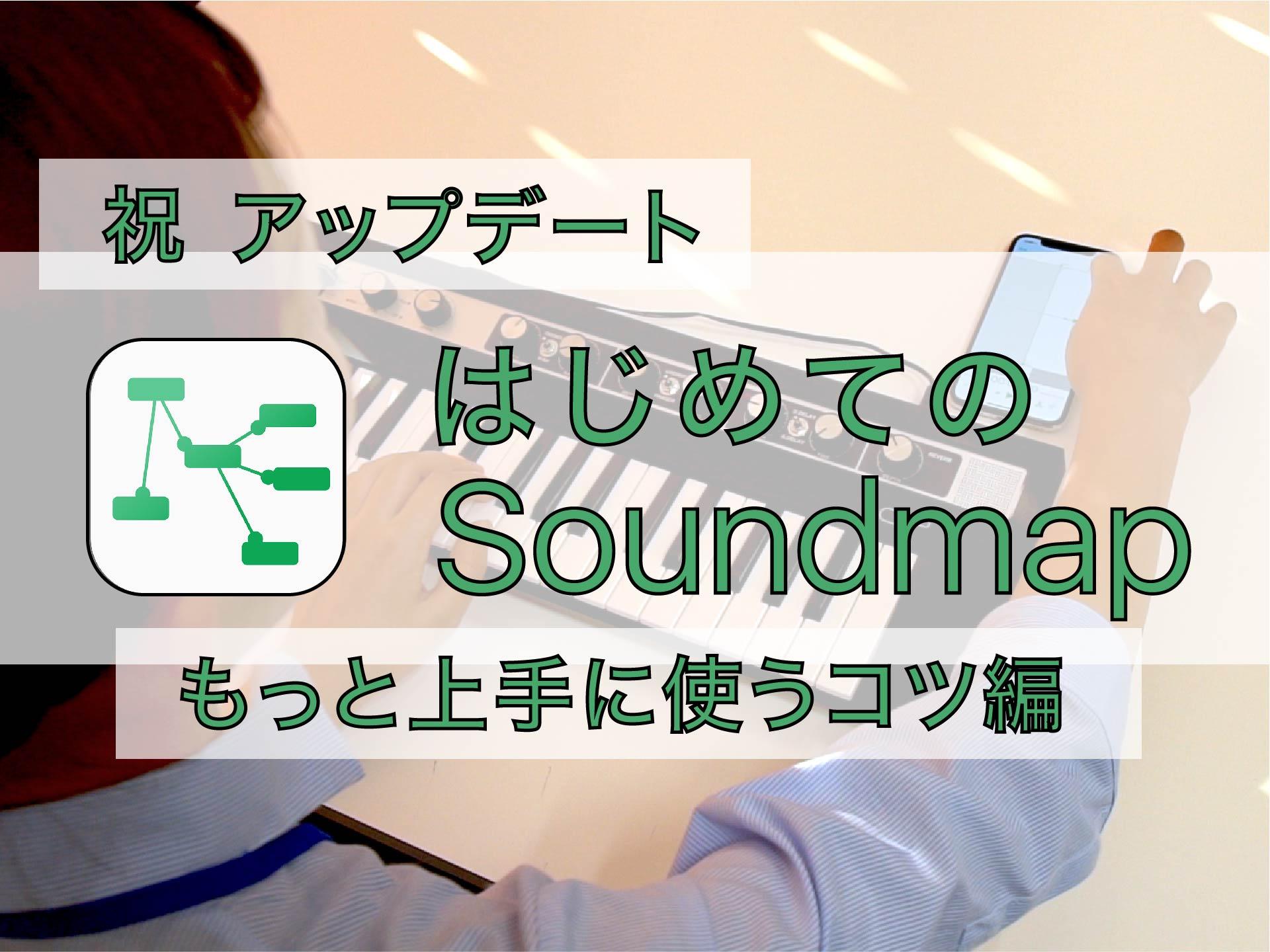 Soundmap_サムネ_もっと上手に使うコツ編-01