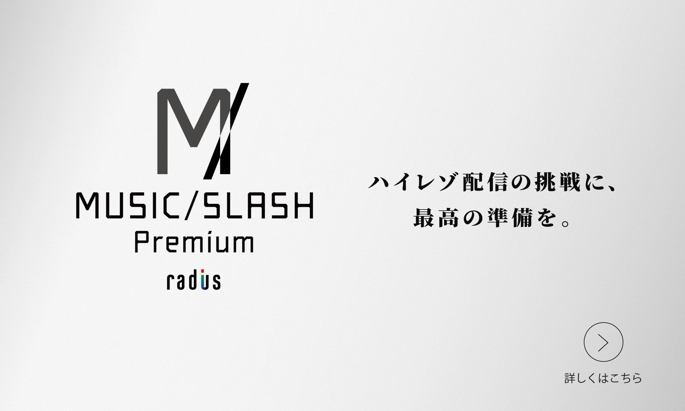 musicslash_premium