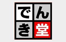 でんき堂スクエア(株式会社電気堂)