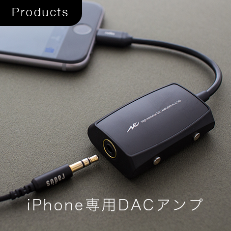 iPhone専用DACアンプ